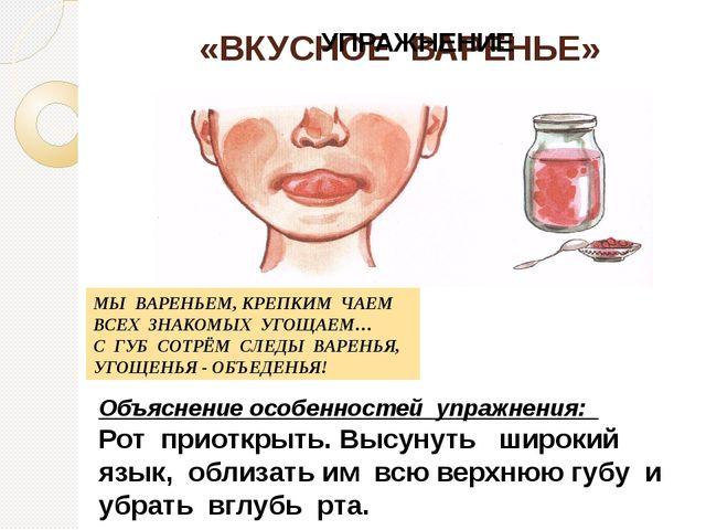«ВКУСНОЕ ВАРЕНЬЕ» УПРАЖНЕНИЕ Объяснение особенностей упражнения: Рот приоткры...