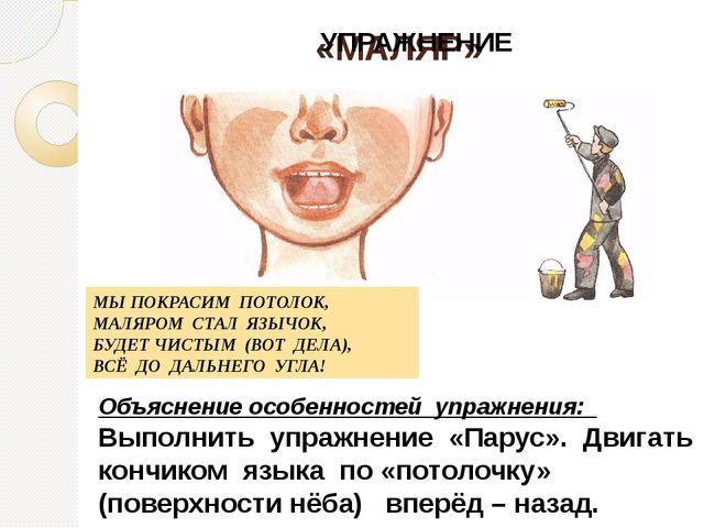 «МАЛЯР» УПРАЖНЕНИЕ Объяснение особенностей упражнения: Выполнить упражнение «...