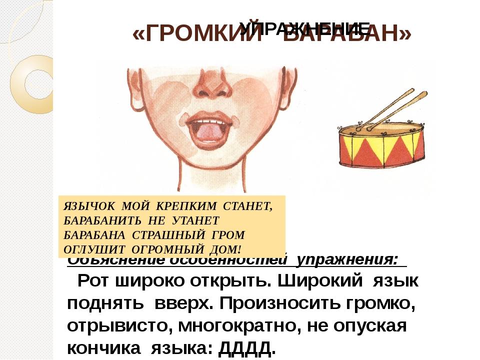 «ГРОМКИЙ БАРАБАН» УПРАЖНЕНИЕ Объяснение особенностей упражнения: Рот широко о...