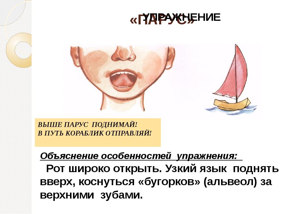 «ПАРУС» УПРАЖНЕНИЕ Объяснение особенностей упражнения: Рот широко открыть. Уз...