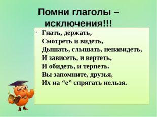 Помни глаголы – исключения!!! Гнать, держать, Смотреть и видеть, Дышать, слыш