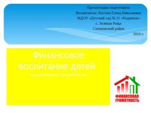Финансовое воспитание детей консультация для родителей Презентацию подготовил