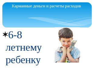 Карманные деньги и расчеты расходов 6-8 летнему ребенку можно давать карманны