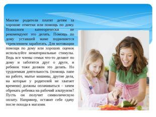 Многие родители платят детям за хорошие отметки или помощь по дому. Психологи