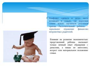 Финансовые основы для дошкольников Конфликт «деньги и дети» часто возникает в