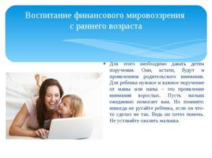 Воспитание финансового мировоззрения с раннего возраста Для этого необходимо