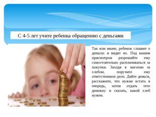 С 4-5 лет учите ребенка обращению с деньгами Так или иначе, ребенок слышит о