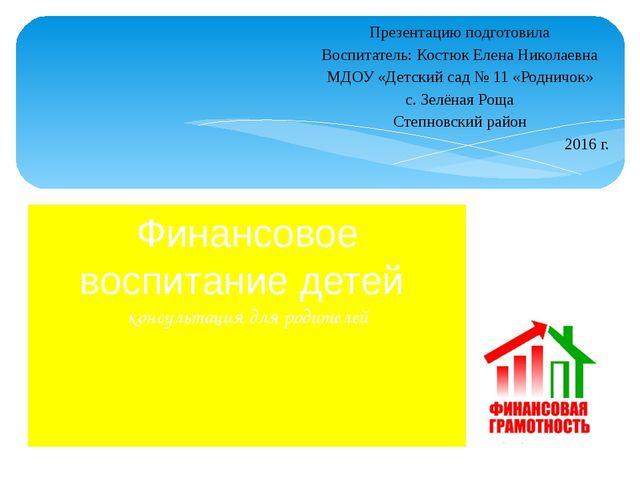 Финансовое воспитание детей консультация для родителей Презентацию подготовил...
