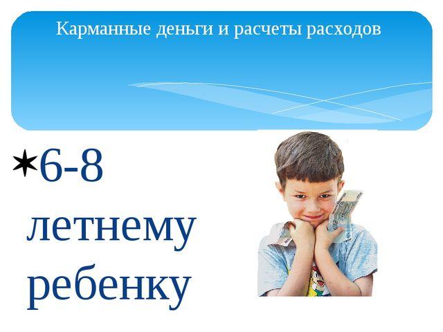 Карманные деньги и расчеты расходов 6-8 летнему ребенку можно давать карманны...