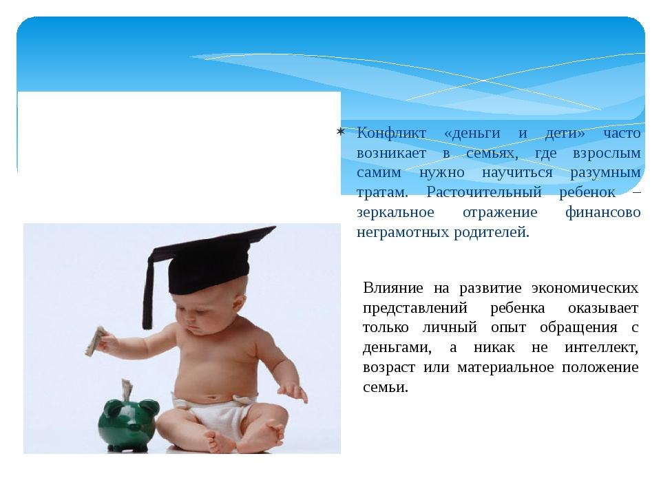 Финансовые основы для дошкольников Конфликт «деньги и дети» часто возникает в...