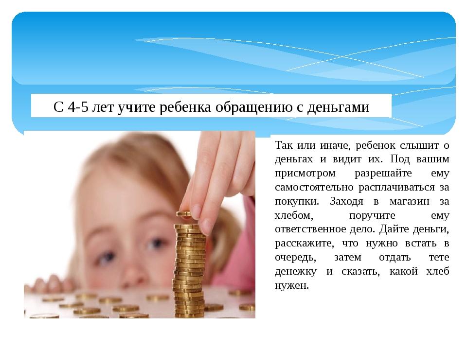 С 4-5 лет учите ребенка обращению с деньгами Так или иначе, ребенок слышит о...