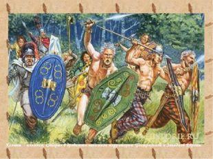 Кельты - племена, которые в древности занимали территорию Центральной и Запад