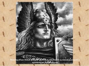 Междоусобные войны кельтов привели к завоеванию их земель римскими и германск