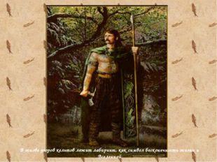 В основе узоров кельтов лежит лабиринт, как символ бесконечности жизни и Всел