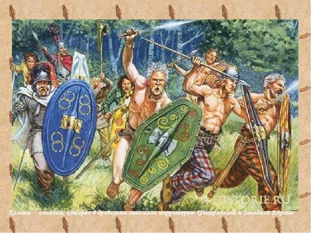 Кельты - племена, которые в древности занимали территорию Центральной и Запад...