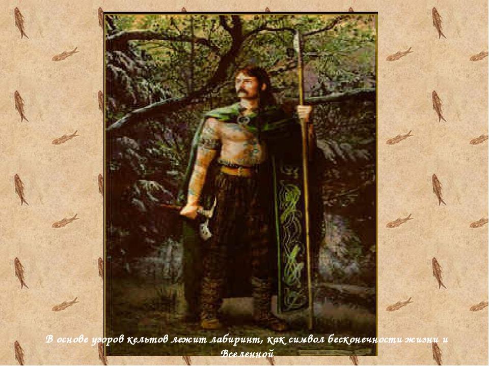 В основе узоров кельтов лежит лабиринт, как символ бесконечности жизни и Всел...