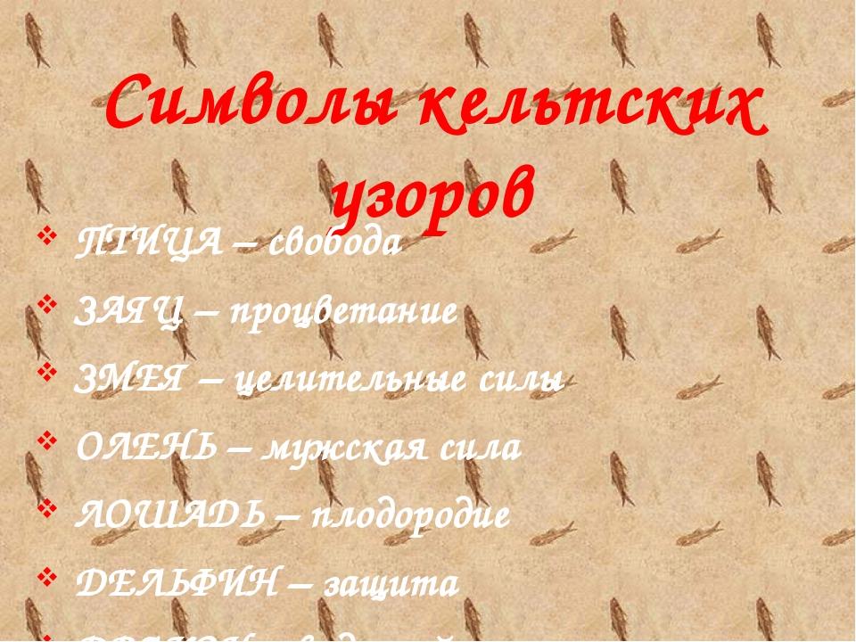 Символы кельтских узоров ПТИЦА – свобода ЗАЯЦ – процветание ЗМЕЯ – целительны...