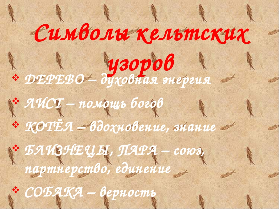 Символы кельтских узоров ДЕРЕВО – духовная энергия ЛИСТ – помощь богов КОТЁЛ...