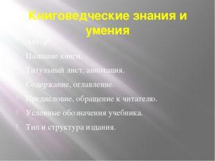 Книговедческие знания и умения Автор Название книги. Титульный лист, аннотаци