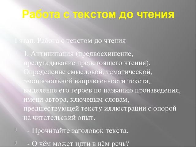 Работа с текстом до чтения I этап. Работа с текстом до чтения 1. Антиципация...