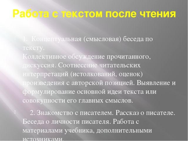 Работа с текстом после чтения 1. Концептуальная (смысловая) беседа по тексту....