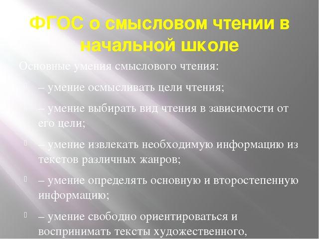 ФГОС о смысловом чтении в начальной школе Основные умения смыслового чтения:...