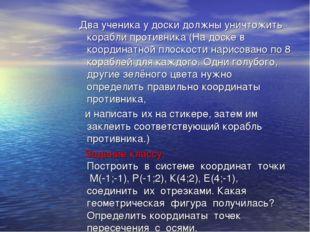 Два ученика у доски должны уничтожить корабли противника (На доске в координа