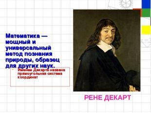 Математика— мощный и универсальный метод познания природы, образец для друг