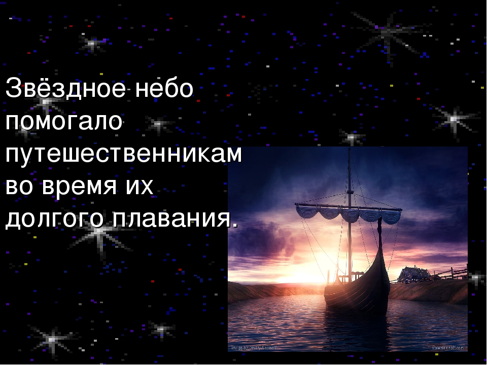 Звёздное небо помогало путешественникам во время их долгого плавания.