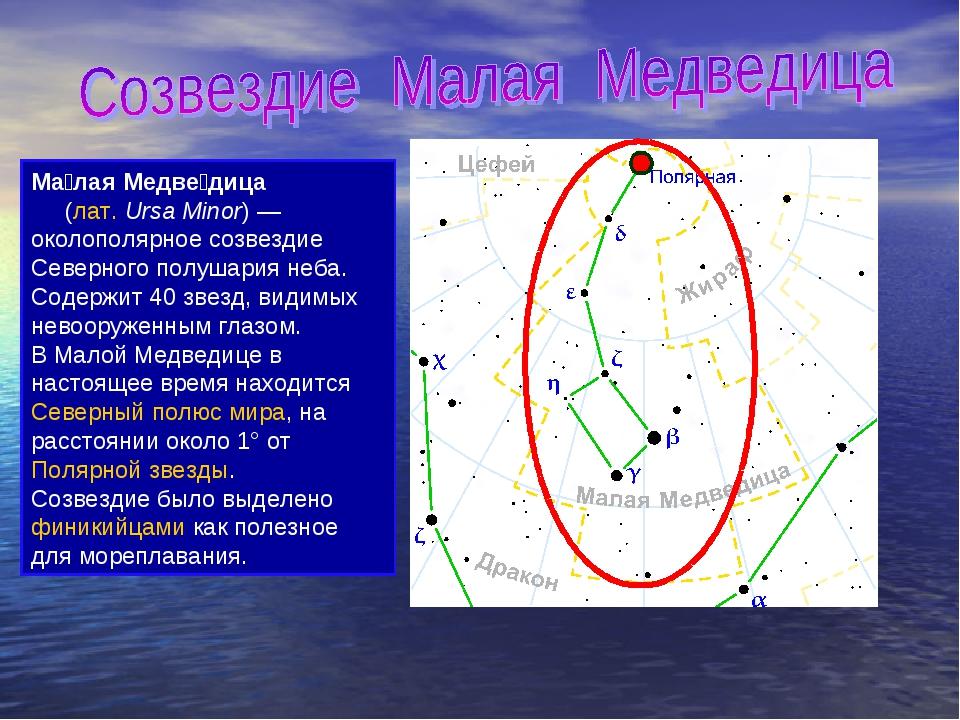 Ма́лая Медве́дица (лат. Ursa Minor) — околополярное созвездие Северного полуш...