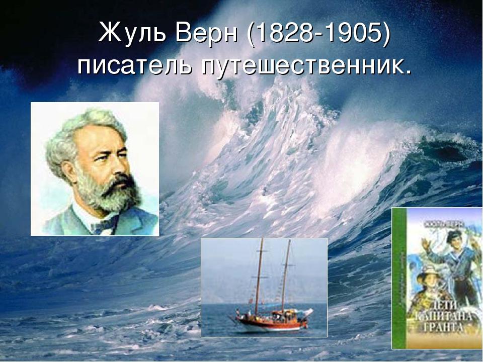 Жуль Верн (1828-1905) писатель путешественник. Жуль Верн (1828-1905) писатель...