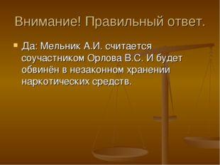 Внимание! Правильный ответ. Да: Мельник А.И. считается соучастником Орлова В.