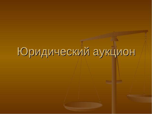 Юридический аукцион