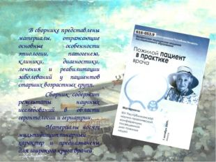 В сборнике представлены материалы, отражающие основные особенности этиологии