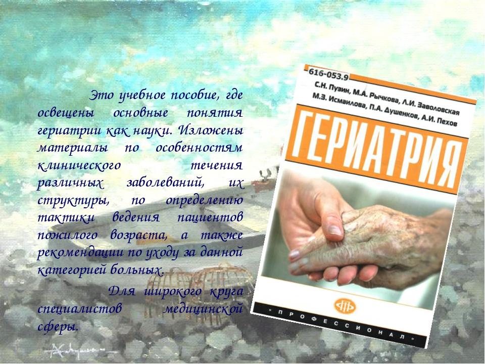 Это учебное пособие, где освещены основные понятия гериатрии как науки. Изло...