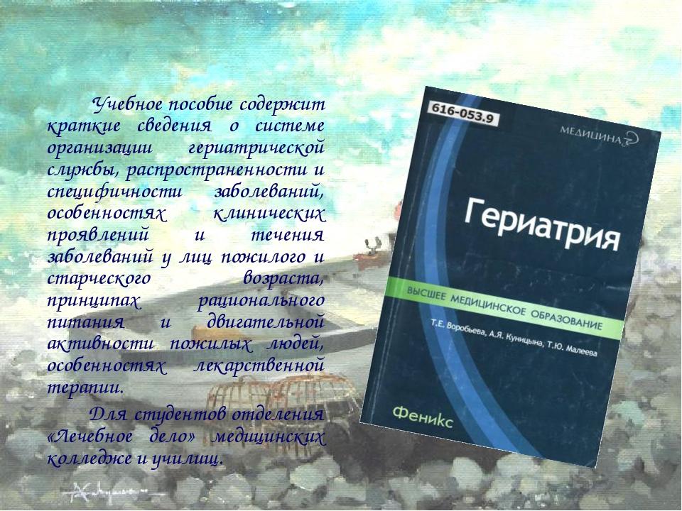 Учебное пособие содержит краткие сведения о системе организации гериатрическ...