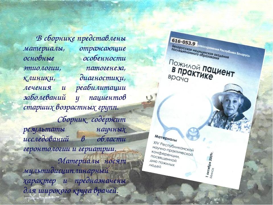 В сборнике представлены материалы, отражающие основные особенности этиологии...