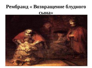 Рембранд « Возвращение блудного сына»