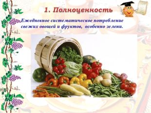 Ежедневное систематическое потребление свежих овощей и фруктов, особенно зеле