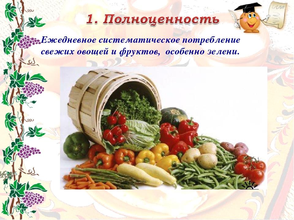 Ежедневное систематическое потребление свежих овощей и фруктов, особенно зеле...