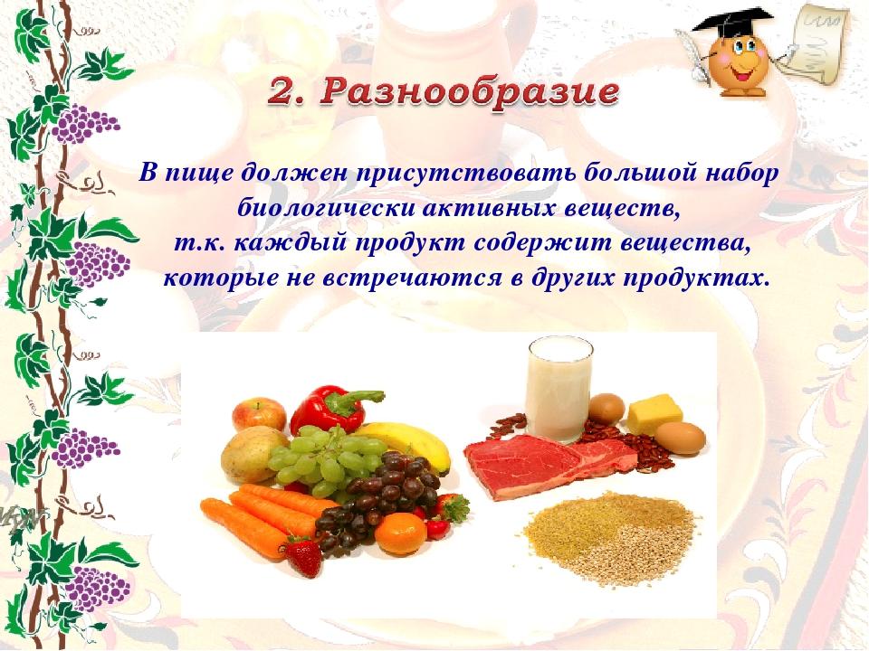 В пище должен присутствовать большой набор биологически активных веществ, т.к...