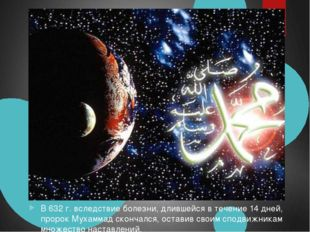 В 632 г. вследствие болезни, длившейся в течение 14 дней, пророк Мухаммад ско