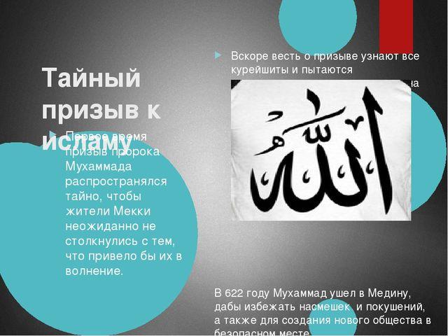 Тайный призыв к исламу Вскоре весть о призыве узнают все курейшиты и пытаются...