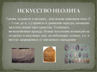 Таяние ледников в неолите , или новом каменном веке (5 – 3 тыс до н. э.) прив