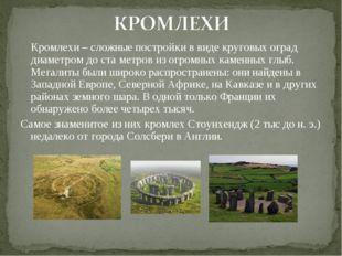 Кромлехи – сложные постройки в виде круговых оград диаметром до ста метров и
