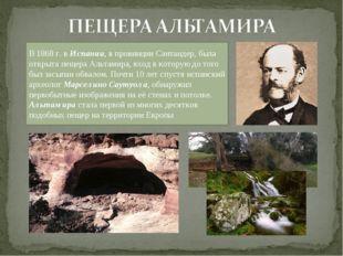В 1868 г. в Испании, в провинции Сантандер, была открыта пещера Альтамира, вх