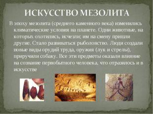 В эпоху мезолита (среднего каменного века) изменились климатические условия н