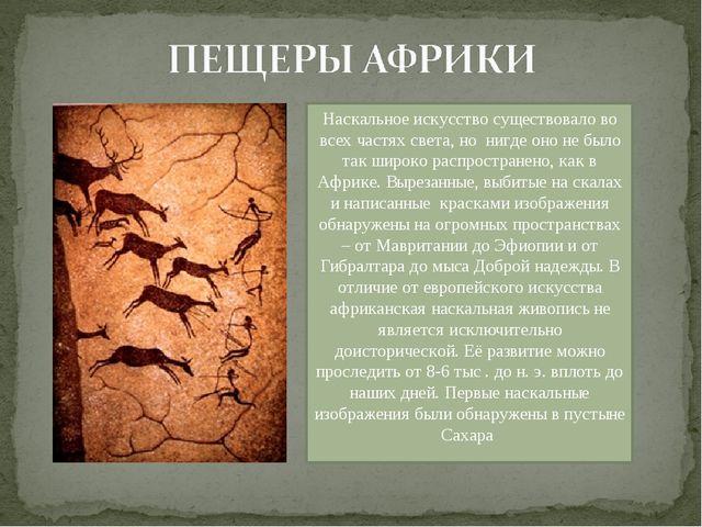 Наскальное искусство существовало во всех частях света, но нигде оно не было...