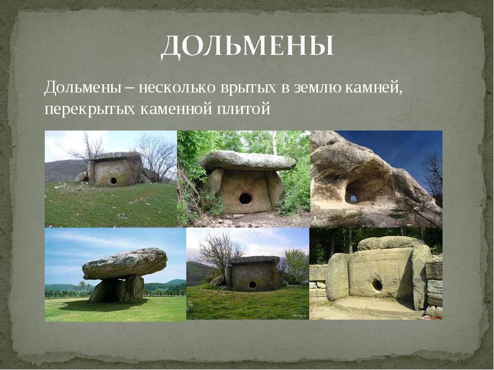 Дольмены – несколько врытых в землю камней, перекрытых каменной плитой