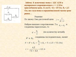 Задача. К источнику тока с ЭДС 4,5В и внутренним сопротивлением r = 1,5Ом пр